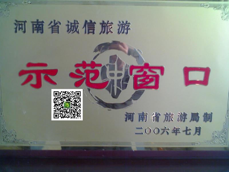 河南省示范窗口