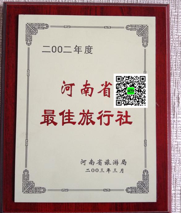 河南省最佳旅行社