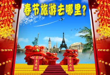 春节出境游专题