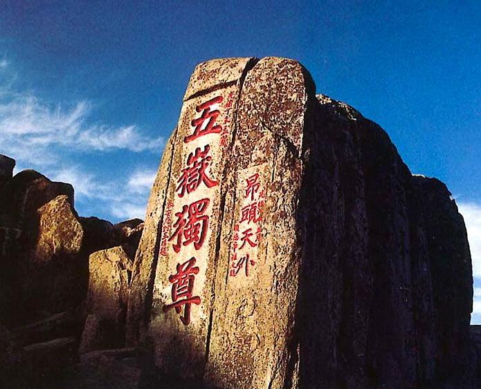 旅游攻略 > 正文  泰山风景区内,有山峰156座,崖岭138座,名洞72处