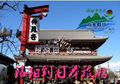 洛阳到日本旅游