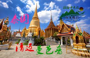 洛阳到泰国经典六日游