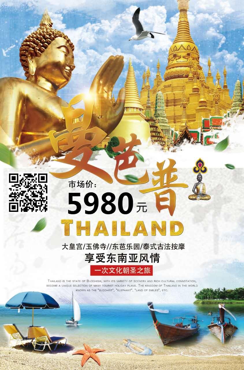 尼泊尔旅游宣传海报