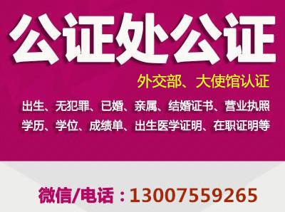 洛阳旅行社出境游公证认证服务