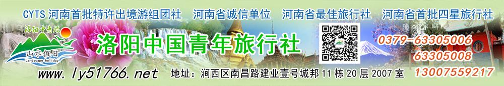 洛阳中国青年旅行社官网