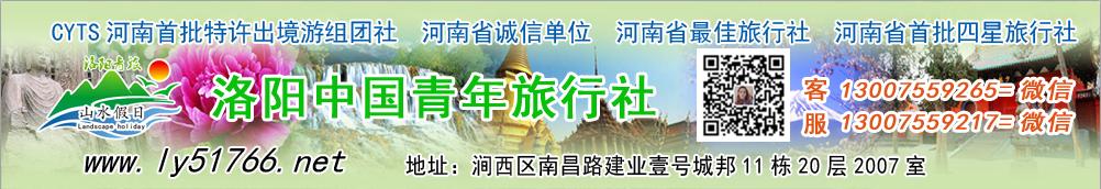 洛陽中國青年旅行社官網