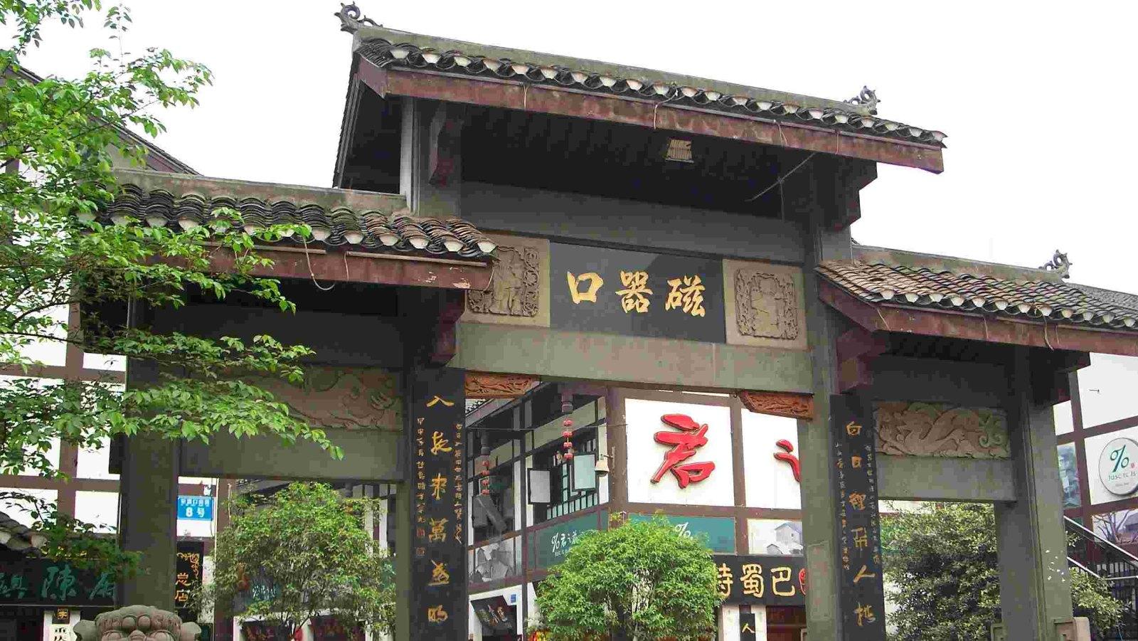 小重庆,磁器口古镇你不能不去的地方