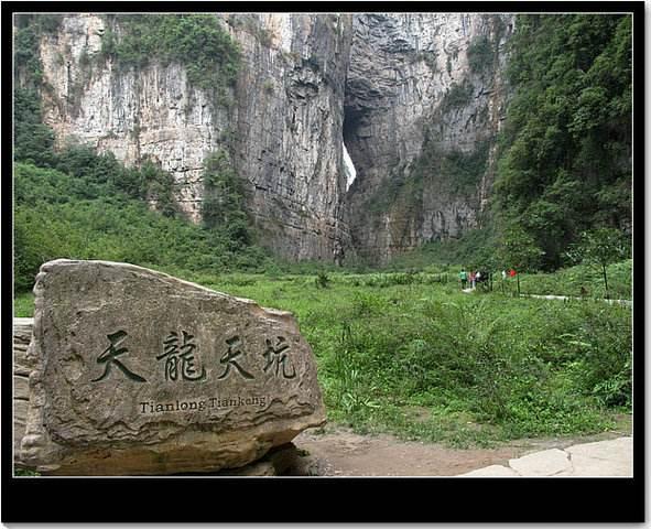 武隆天坑,重庆旅游攻略,重庆旅行社