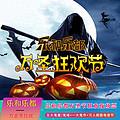 重庆永川乐和乐都万圣节夜场票