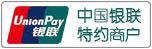 中国银联特约商家