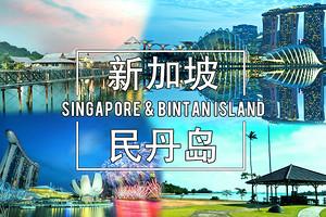 城市海岛天生配,重庆出发到新加坡+民丹岛6天5晚游