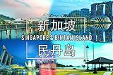 城市海岛天生配,千赢国际娱乐首页出发到新加坡+民丹岛6天5晚游
