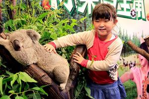 夏令营——野生动物王国欢乐嘉年华体验营5日