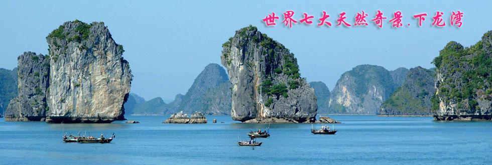 世界七大天然奇景.下龍灣