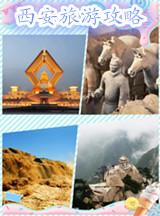 西安旅游攻略