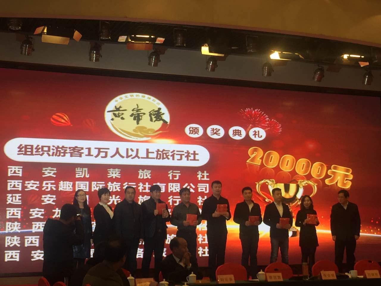 热烈祝贺我社--西安凯莱国旅2016年度黄帝陵销售荣登榜首
