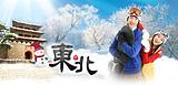 宁夏银川到哈尔滨、亚布力、童话雪乡、玩冰乐雪总动员6日游