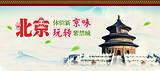 银川到北京欢乐谷亲子游双卧/单飞7日游