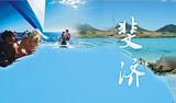 银川出发天堂斐济海岛风情精品8日游