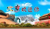 过年银川出发到北京+天津六日游