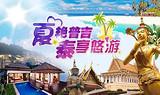 春节银川到泰国欢乐嘉年华精品8日游