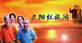 【夕阳红老年旅游团】银川出发云贵川老年夕阳红旅游专列14日游