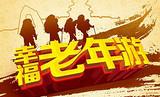 银川到张家界+厦门+巴马长寿乡夕阳红老年养生专列15游