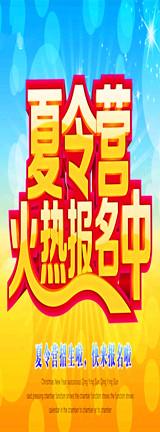 郑州暑假夏令营