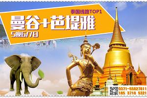 【2016春节泰国旅游】泰风情 郑州直飞曼谷芭提雅6日游