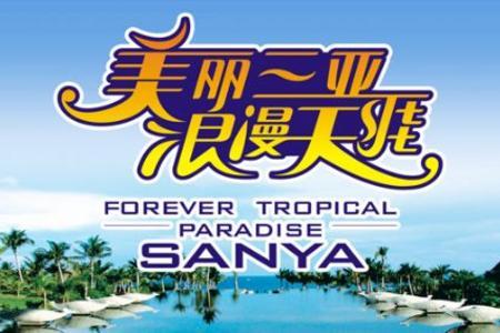 【三亚春节旅游团】三亚非常完美纯玩五日游