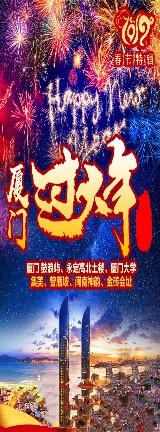 春节郑州到厦门旅游团