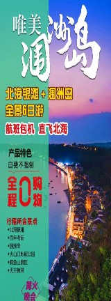春节郑州到涠洲岛旅游团