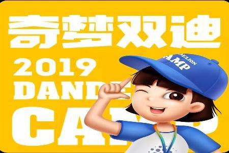 郑州小学生迪士尼夏令营_郑州小学生暑假夏令营_上海迪士尼六天