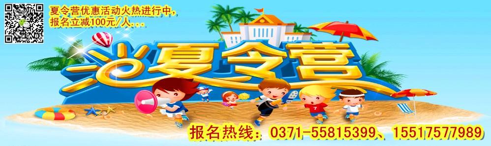 郑州小学生暑假夏令营