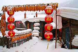 厦门到东北旅游【11-12月雪域盛宴】东北纯玩双飞7日游