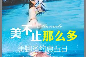 7-8月美娜多旅游【美娜多约惠五日游】暑假包机泉州直飞