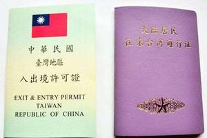 台湾入金证办理_入金证办理需要什么资料