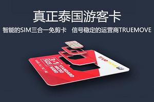 厦门机场泰国电话卡|晋江机场泰国电话卡|福州机场泰国流量卡