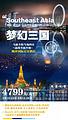 新马旅游团报价|5月去新加坡+马来西亚旅游景点海报