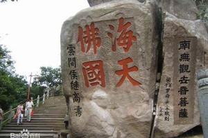 """济南到普陀山旅游-【普陀山祈福朝圣】""""纯玩""""高铁三日游"""