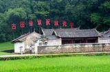 【11-12月】国旅厦门到梅花山中国虎园+长汀古城二日游