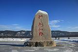 【11-12月】国旅厦门到哈尔滨+漠河+北极村双飞五日游