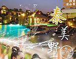 【4月】厦门到泰国泰美墅曼谷芭提雅豪华泳池别墅6日游厦门国旅