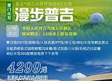 【3月】厦门到泰国普吉岛+高尔夫挥杆体验6日游_厦门国旅