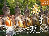 【4月】厦门到泰国泰享玩全程0自费6日游_厦门国旅