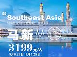 【5-6月】厦门到马来西亚+新加坡品质5日游_厦门国旅