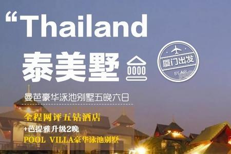【2月】廈門到泰國全新升級+網紅空中酒吧6日游_廈門國旅