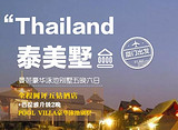 【2月】厦门到泰国全新升级+网红空中酒吧6日游_厦门国旅