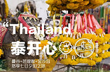 【12月】厦门到泰国曼谷+芭提雅金沙岛七日-厦门国旅