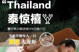 【5-6月】厦门到泰国泰惊禧绝住国际白金五星6日游_厦门国旅